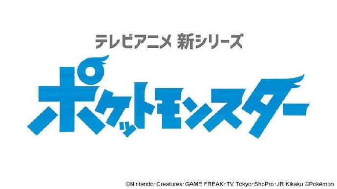 Pokémon, il nuovo teaser della serie animata 1